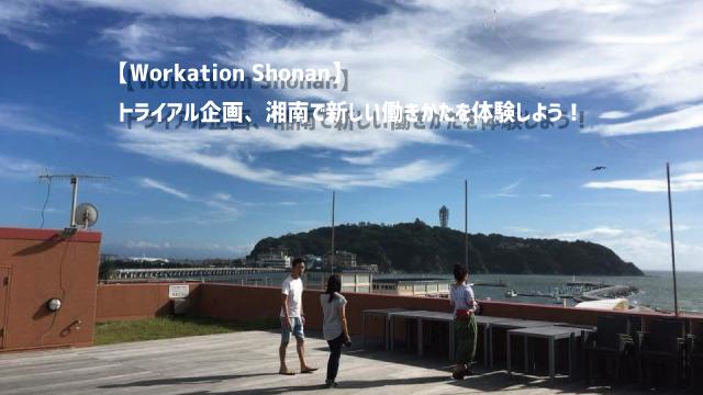 【Workation Shonan】トライアル企画、湘南で新しい働きかたを体験しよう!