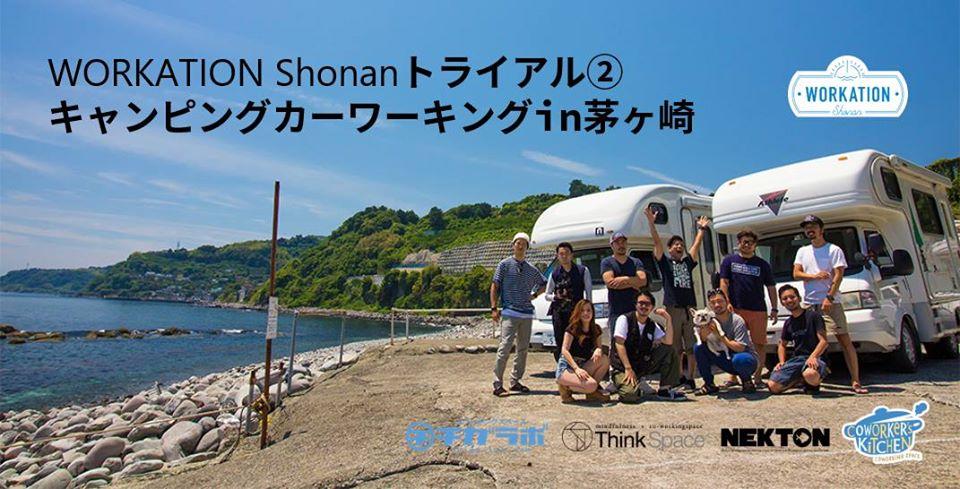 Workation Shonanトライアル企画②キャンピングカーワーキング in茅ヶ崎