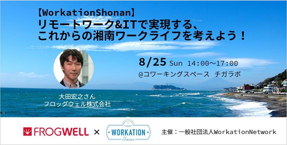 WorkationShonan リモートワーク&ITで実現する、これからの湘南ワークライフを考えよう!