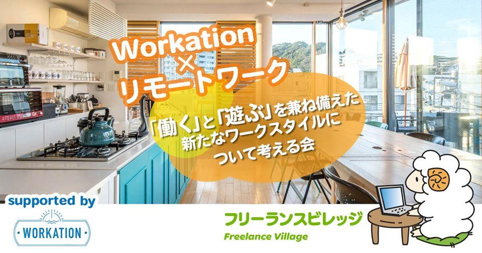 Workation×リモートワーク 「働く」と「遊ぶ」を兼ね備えた新たなワークスタイルについて考える会