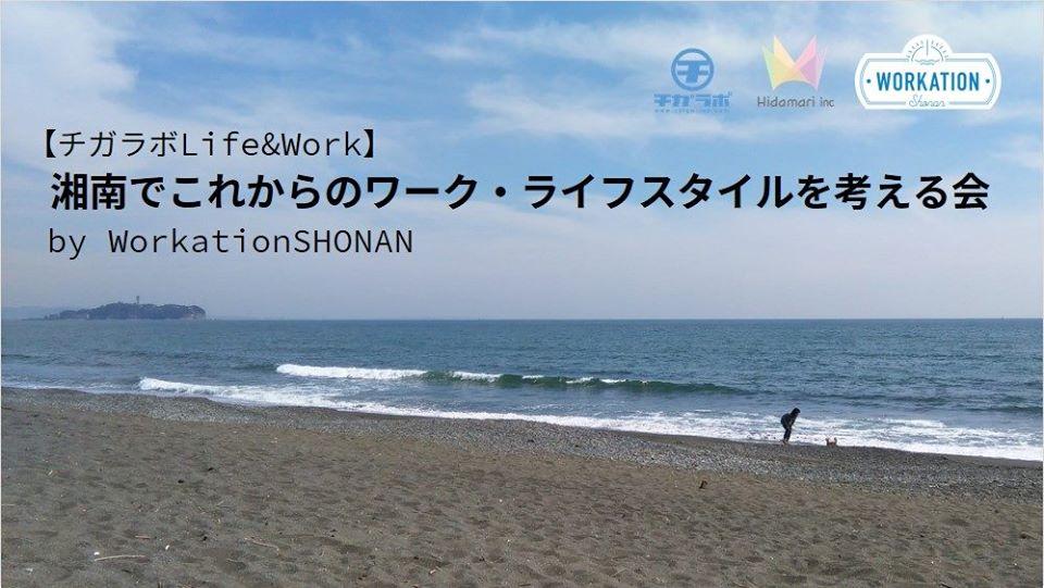【チガラボLife&Work】湘南でこれからのワーク・ライフスタイルを考える会 by WorkationSHONAN