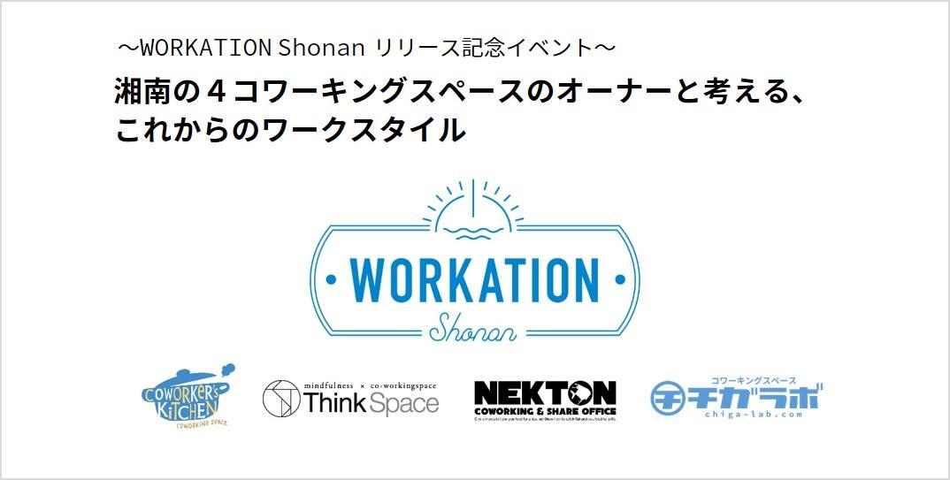 WorkationShonanのリリースイベント開催!