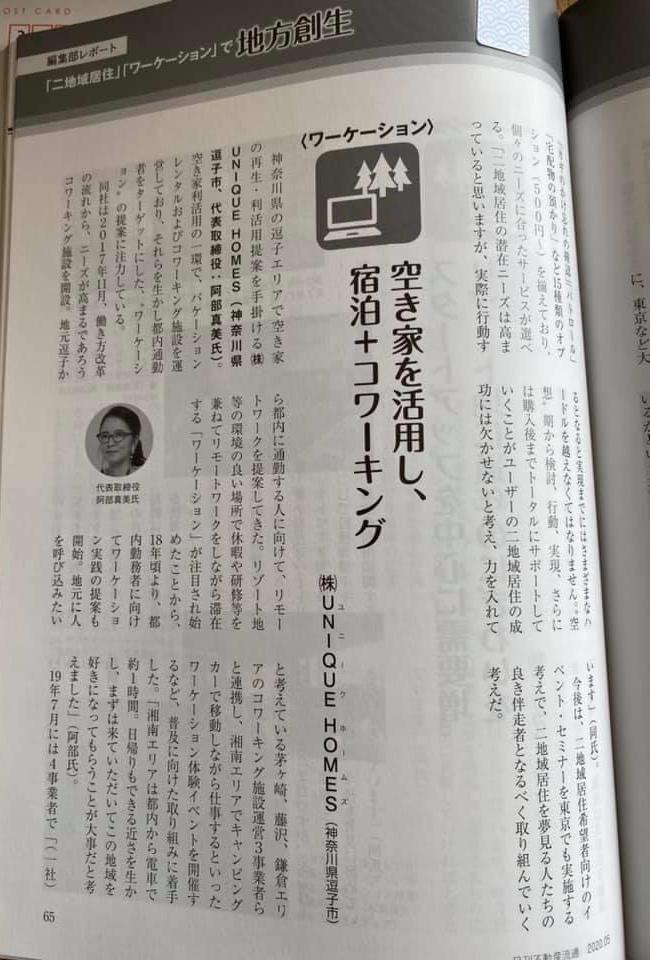 「月刊 不動産流通」5月号に掲載されました