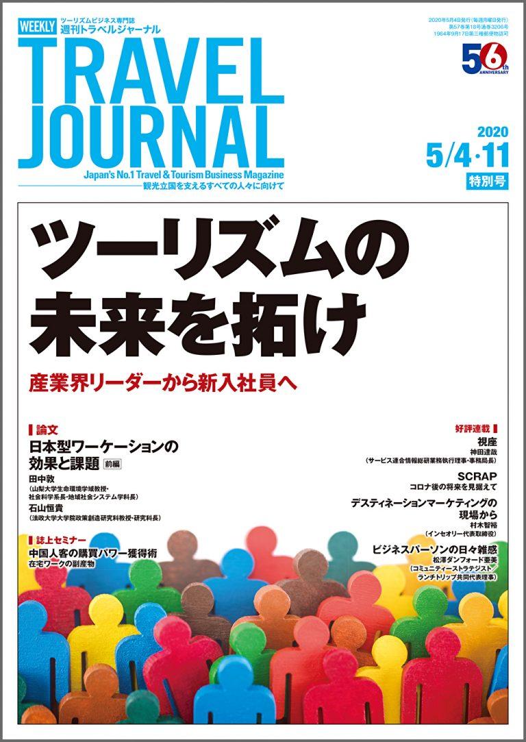 「週刊トラベルジャーナル」に論文が掲載されました