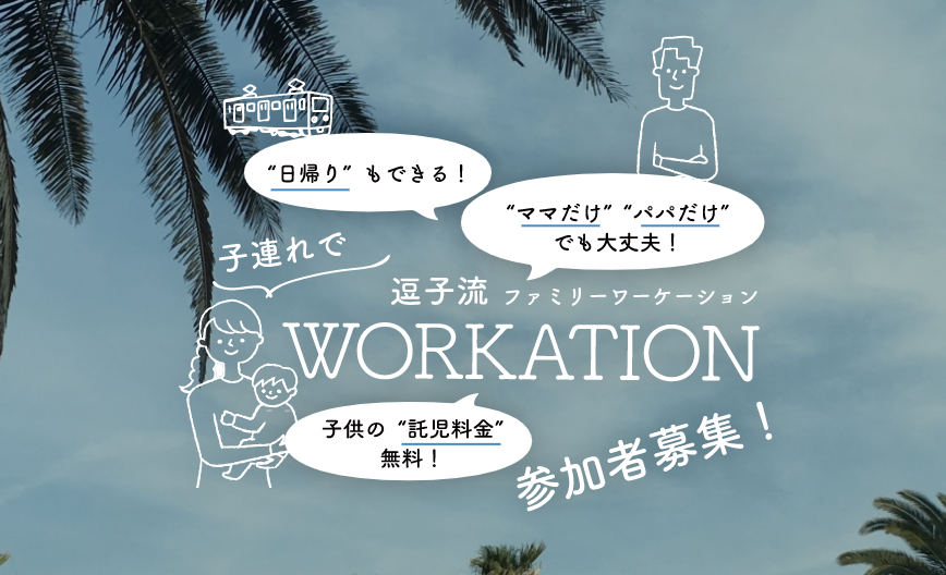 FAMILY WORKATION in 逗子