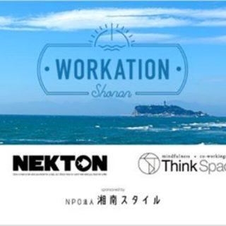 Workation Shonan始動! 遊ぶように働く、新たなワークスタイル「Workation Shonan」スタートしました!! 海や山など豊かな自然に恵まれた湘南で、いつもと違うワーキング時間を過ごしてみませんか?明るくリラックスした空気の中、都心生活で溜まったストレスや、緊張している心身とアタマをほぐしながら、クリエイティブに仕事する。組織のテーマを議論したり、多様な人との関わりから新しい事業を創造する。 湘南エリアのコワーキングスペースCoworker's Kitchen(逗子)、Think Space(鎌倉)、NEKTON FUJISWA(藤沢)、チガラボ(茅ヶ崎)による「湘南コワーキングスペース協議会」が共同でサービスを提供します。朝から必要に応じた会議室などのオフィスサービスを提供するほか、会議に入る前に精神を統一するためのヨガや座禅などのアクティビティー、ミシュラン掲載店のグルメランチ、さらには会議後のエンターテインメントまでをセットにしたサービスを企画中。 企業のマネジメント層の方、人事や新規事業担当の方、都心で働く個人の方々、ご興味ありましたら、ぜひ湘南の空気を感じてみてください!! #cowork #coworkerskitchen #coworking #coworkingspace #nexton #thinkspace鎌倉 #warkationnetwork #workation #コワーキングスペース #サードプレイス #シェアオフィス #スタートアップ #チガラボ #テレワーク #フリーランス #働き方改革 #旅するように働く #海のある生活 #湘南 #茅ヶ崎 #逗子 #鎌倉 #リモートワーク #ワーケーション  2018.5.9