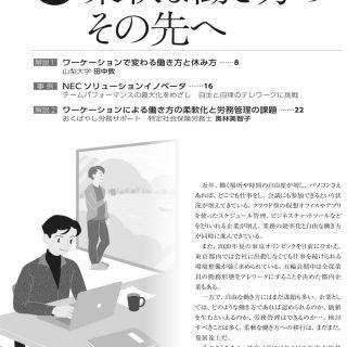 産労総合研究所刊の月刊誌「人事実務」2020年2月号にて、ワーケーションネットワークのフェロー、田中敦の「ワーケーションで変わる働き方と休み方」についての解説が掲載されました。 https://www.e-sanro.net/magazine_jinji/jinjijitsumu/c202002.html * * #cowork #coworkerskitchen #coworking #coworkingspace #nexton #thinkspace鎌倉 #warkationnetwork #workation #コワーキングスペース #サードプレイス #シェアオフィス #スタートアップ #チガラボ #テレワーク #フリーランス #働き方改革 #旅するように働く #海のある生活 #湘南 #茅ヶ崎 #逗子 #鎌倉  #リモートワーク #ワーケーション