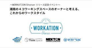 2018年4月22日、チガラボにてWorkationShonanのリリースイベントが開催されました。ご参加いただいた皆様、ありがとうございました!当日は日曜日にもかかわらず、湘南在住の方を中心に多くの方にお集まりいただき、「湘南で働くことの良さ」について、熱いトークが繰り広げられました。その一部をご紹介します。 <湘南で働くことの良さとは?> ・東京を中心とした価値観、ライフスタイルに息苦しさがある。 そこから抜け出して違う自分を見つめ直したい、その答えを探せる場所が湘南にある。 ・湘南の時間の流れ、距離感、人のつながりが心地良い。 ・人と人とがつながりやすい場所。 ・都内のギスギス感がない。 ・みんな好きな仕事をしている。 ・遊んでいる状態で仕事をしている。 ・自分らしくいられるので満足度が高い。 ・気持ちが若返った。(顔が全然違うと言われる) ・企業ブランドで生きていくより、自分自身がやりたいことをやって生きている人が多い。  我慢して耐えて稼いでいる親の姿ではなく、楽しく働いている姿を子供たちに見せられれば、 次の世代の働き方の価値観が変わっていく。そのモデルケースになると良い。 ・都内で会社勤めをするか、湘南で独立するか、リスクをゼロか100かで考えるとハードルが高い。 オフィス以外で仕事して良い、出勤は週数日で良いなど、自由な働き方を推奨する企業が増えてくると、 湘南で働くという選択肢も持てる。 ・東京との移動距離があることで、オンとオフが遮断される。そのスイッチを持てることが良い。 ・自分で決めているルールを手放す、多様性を見つけるためのきっかけ作りをできる環境(人・場所)がある。 ・ストレスがないという選択をすることが大切。 ・自分なりの物差し、スタイルを持つ。少しづつ仕事のスタイルを変えていくと幸せな方向が見つかる。 それを実現している人を見て学んで変えていくことができる。 「楽しみながら自分のスタイルで働く」。あなたにとっての幸せな働き方を、ぜひ湘南に来て、見て、感じ取りながら、探してみてください!! https://www.facebook.com/events/155402205151041/  #cowork #coworkerskitchen #coworking #coworkingspace #nexton #thinkspace鎌倉 #warkationnetwork #workation #コワーキングスペース #サードプレイス #シェアオフィス #スタートアップ #チガラボ #テレワーク #フリーランス #働き方改革 #旅するように働く #海のある生活 #湘南 #茅ヶ崎 #逗子 #鎌倉 #リモートワーク #ワーケーション