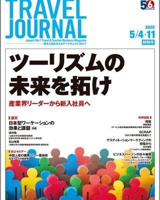 「トラベルジャーナル」2020年5月4・11日号にて、当会フェロー 田中敦の論文「日本型ワーケーションの効果と課題(前編)」が掲載されました。 https://www.tjnet.co.jp/2020/05/03/contents-32/ * * #cowork #coworkerskitchen #coworking #coworkingspace #nexton #thinkspace鎌倉 #warkationnetwork #workation #コワーキングスペース #サードプレイス #シェアオフィス #スタートアップ #チガラボ #テレワーク #フリーランス #働き方改革 #旅するように働く #海のある生活 #湘南 #茅ヶ崎 #逗子 #鎌倉  #リモートワーク #ワーケーション